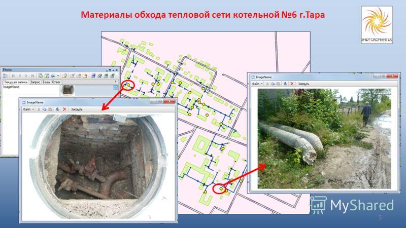 Материалы обхода тепловой сети котельной 6 г.Тара 5