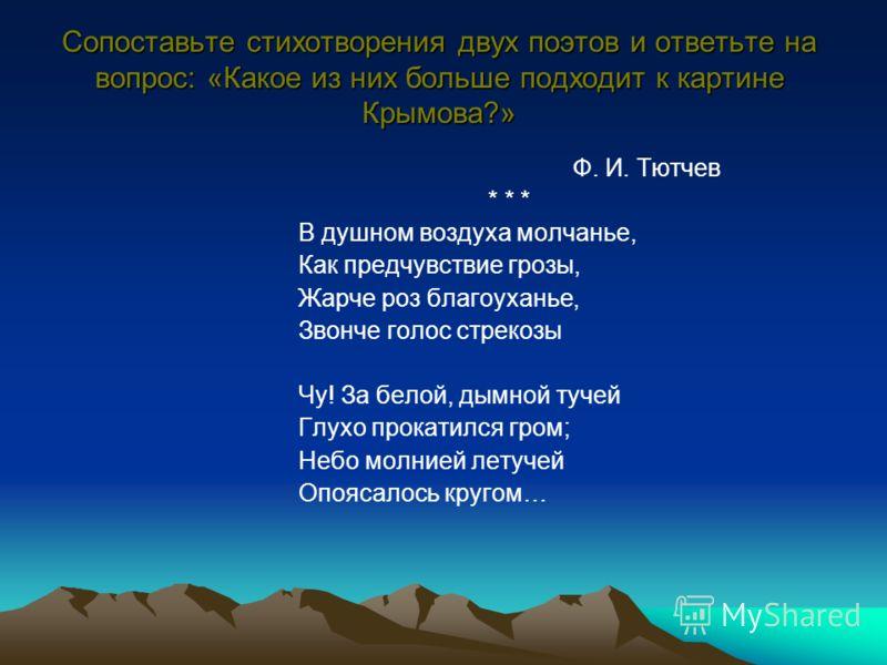 Сопоставьте стихотворения двух поэтов и ответьте на вопрос: «Какое из них больше подходит к картине Крымова?» Ф. И. Тютчев * * * В душном воздуха молч