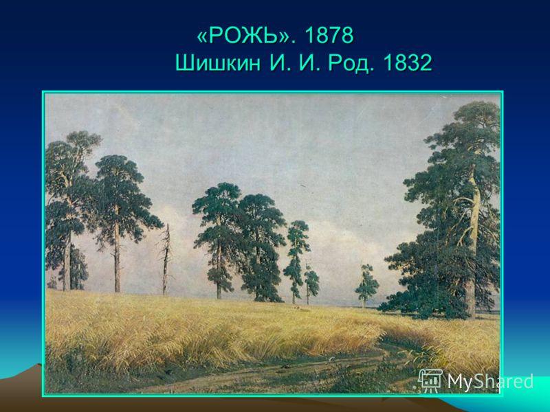 «РОЖЬ». 1878 Шишкин И. И. Род. 1832