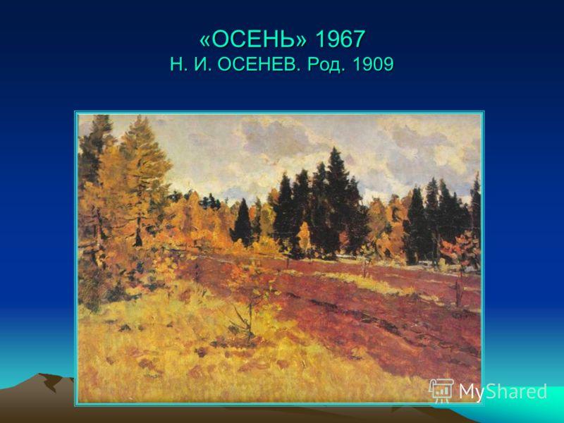 «ОСЕНЬ» 1967 Н. И. ОСЕНЕВ. Род. 1909