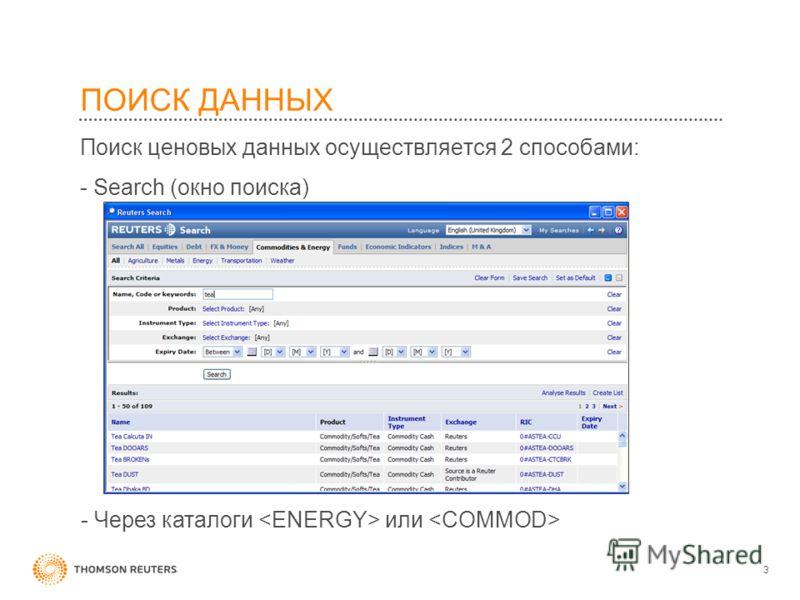 3 ПОИСК ДАННЫХ Поиск ценовых данных осуществляется 2 способами: - Search (окно поиска) - Через каталоги или