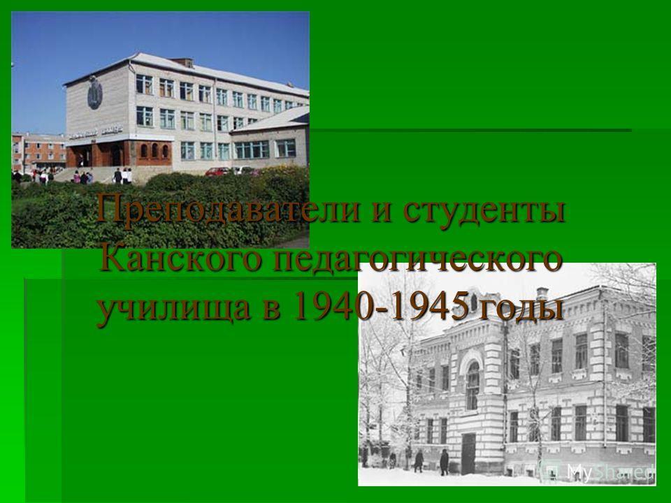 Преподаватели и студенты Канского педагогического училища в 1940-1945 годы