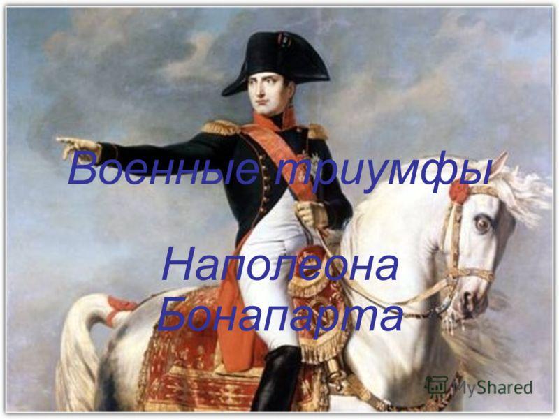 Военные триумфы Наполеона Бонапарта
