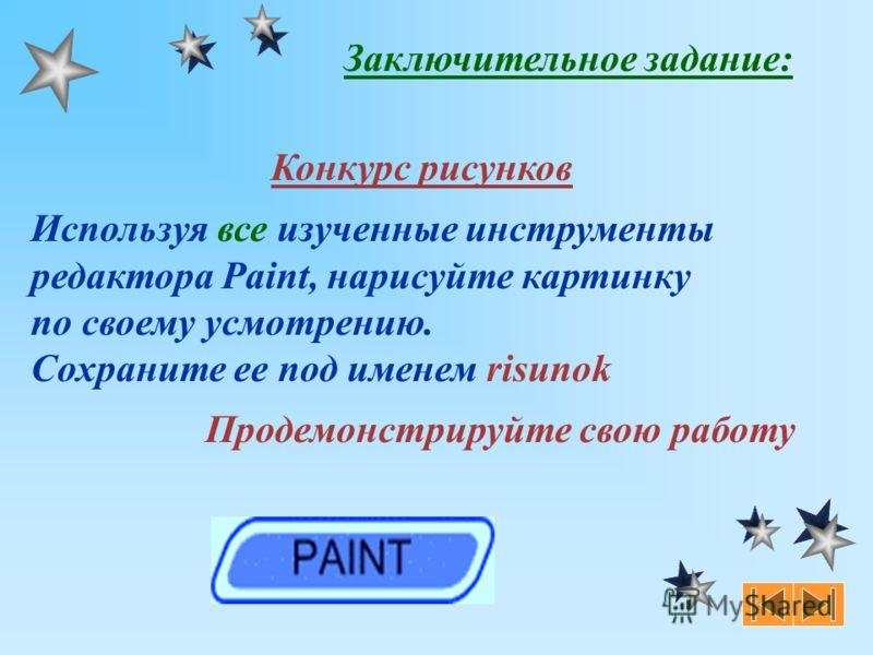 Итоговое задание: Используя изученные инструменты редактора Paint, нарисуйте такую картинку: