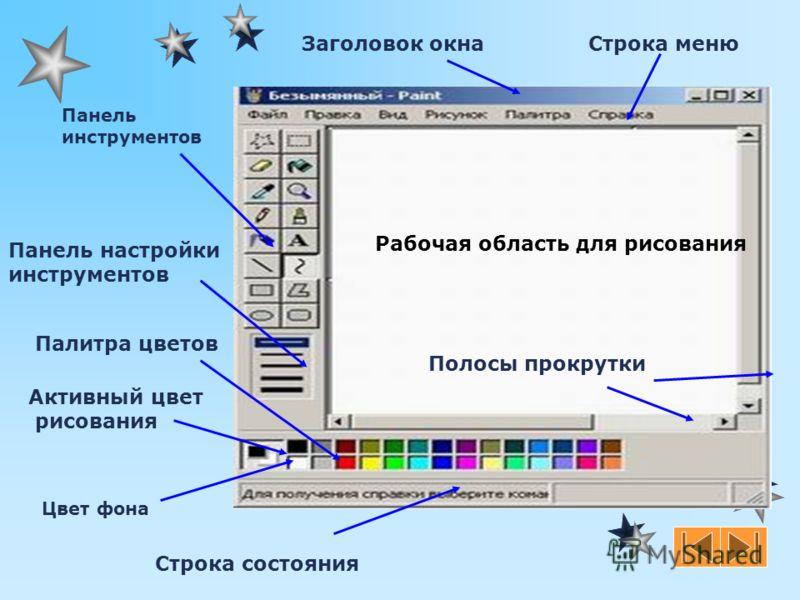 Общие сведения о редакторе Paint представляет собой средство для рисования, с помощью которого можно создавать простые рисунки. Эти рисунки можно сохранять в виде файлов. Рисунки можно выводить на печать, использовать в качестве фона рабочего стола л