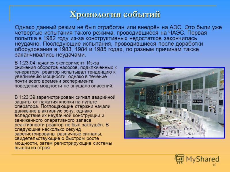 9 Хронология событий К весне 1986 года на Чернобыльской АЭС действовали четыре энергоблока. Каждый энергоблок состоит из ядерного реактора и двух паровых турбин. На 25 апреля 1986 года была запланирована остановка 4-го энергоблока Чернобыльской АЭС д