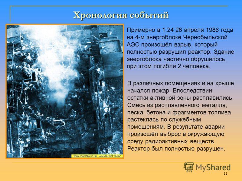 10 Хронология событий В 1:23:04 начался эксперимент. Из-за снижения оборотов насосов, подключённых к генератору, реактор испытывал тенденцию к увеличению мощности, однако в течение почти всего времени эксперимента поведение мощности не внушало опасен