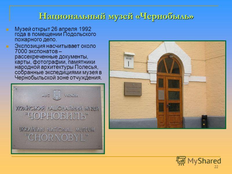 21 Дальнейшая судьба станции 15 декабря 2000 года в 13 часов 17 минут по приказу Президента Украины во время трансляции телемоста Чернобыльская АЭС – Национальный дворец «Украина» поворотом ключа аварийной защиты навсегда остановлен реактор энергобло