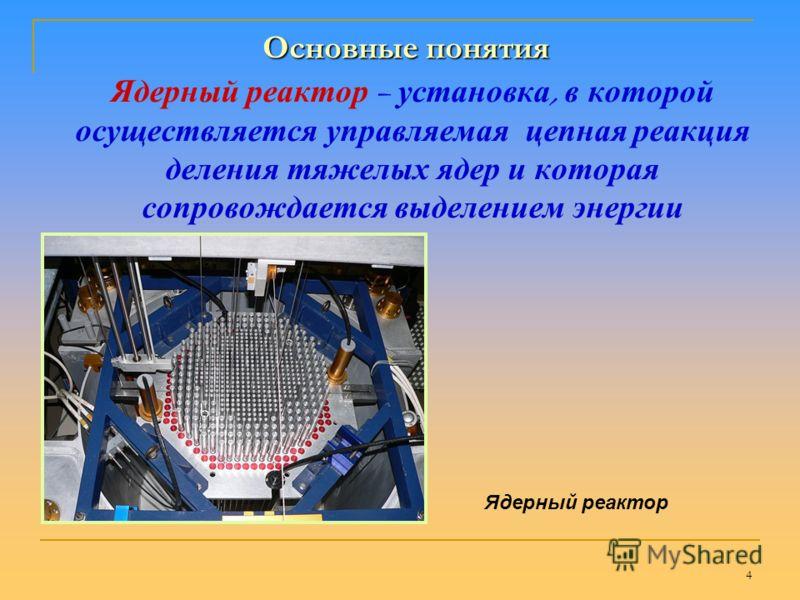 3 Чернобыльская АЭС расположена на самом севере Украины в Киевской области около впадения реки Припять в Днепр в 18 километрах от города Чернобыль, в 16 километрах от границы с Республикой Беларусь и в 110 километрах от Киева. Непосредственно место,