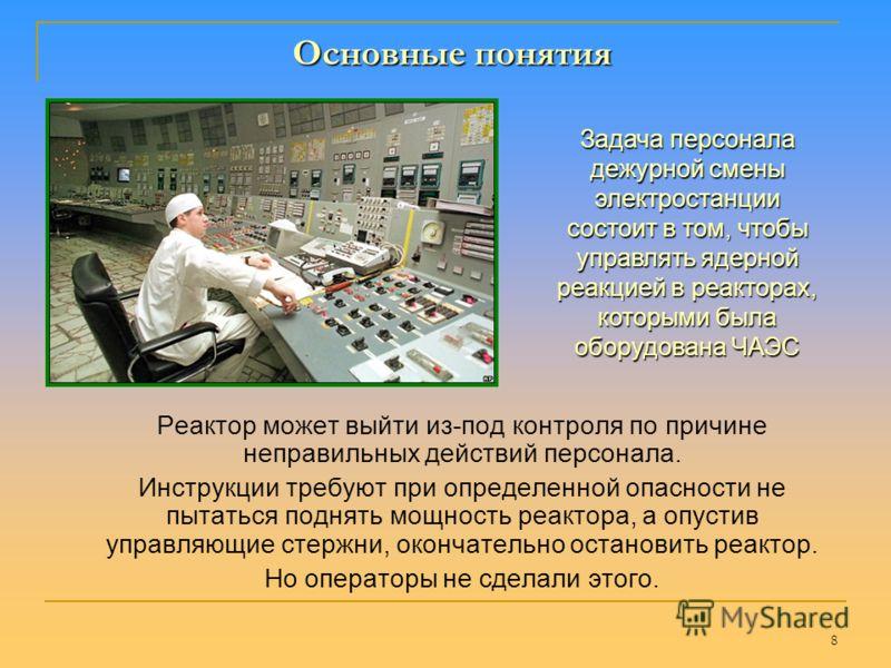 7 Атомная электростанция мало чем отличается от тепловой электростанции. Вся разница в том, что в тепловой электростанции пар для турбин, приводящих во вращение электрогенераторы, получается за счет нагрева воды от сжигания угля, мазута, газа в топка