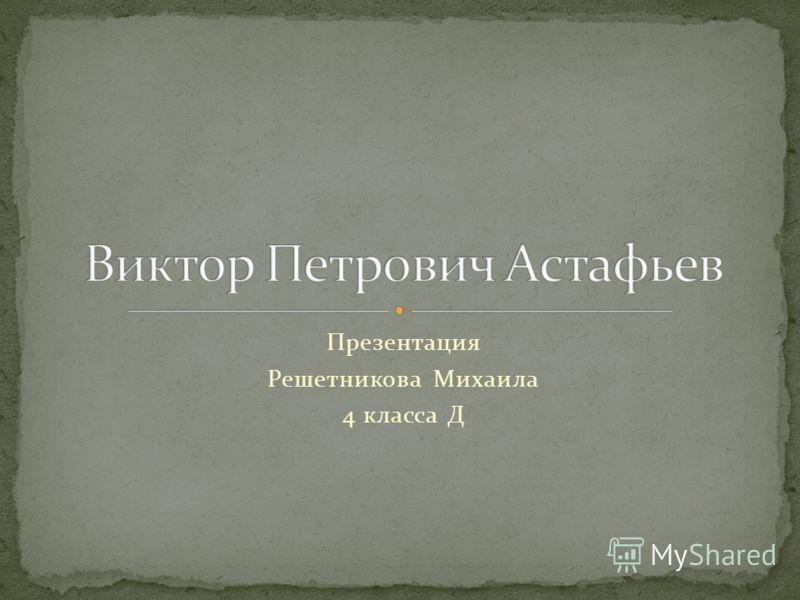 Презентация Решетникова Михаила 4 класса Д