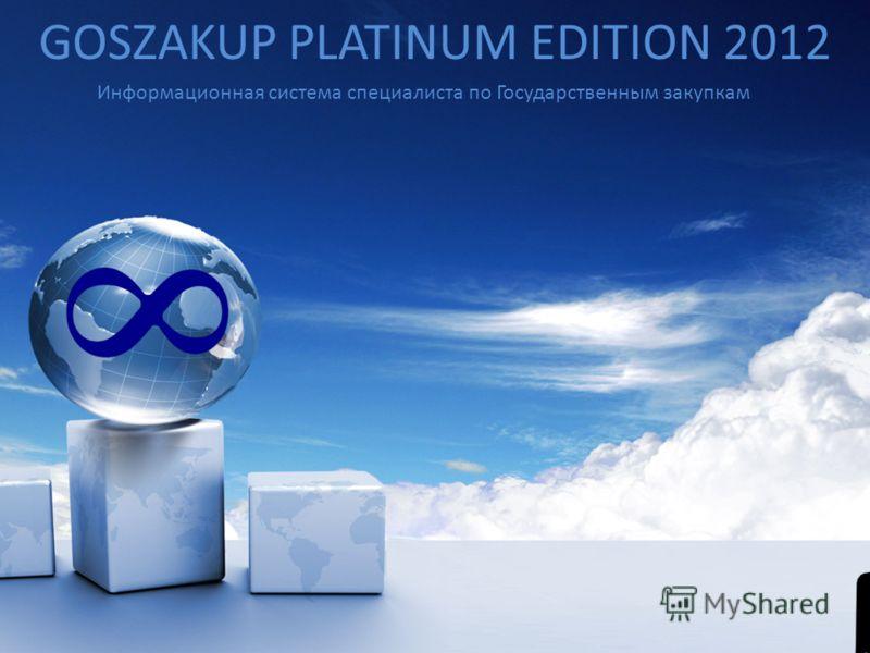 GOSZAKUP PLATINUM EDITION 2012 Информационная система специалиста по Государственным закупкам