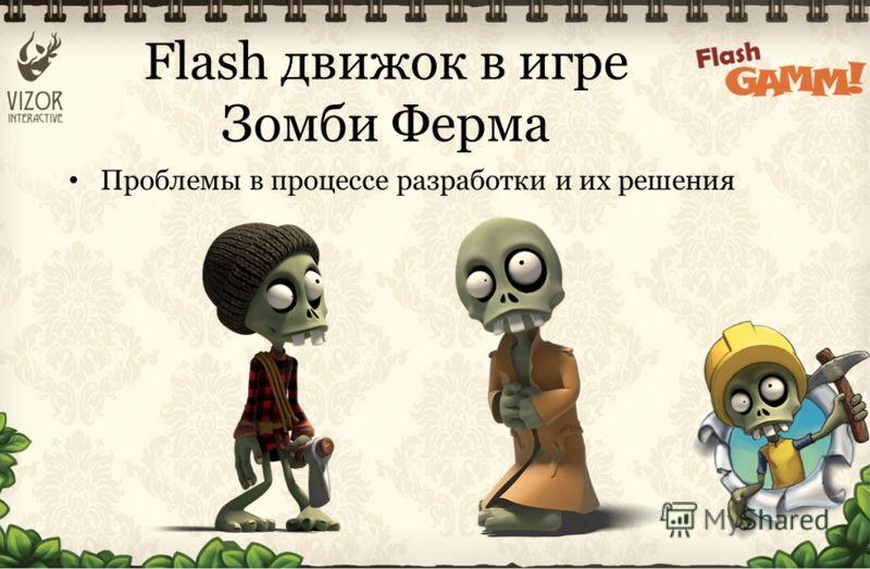 Как сделать альфу в зомби ферме
