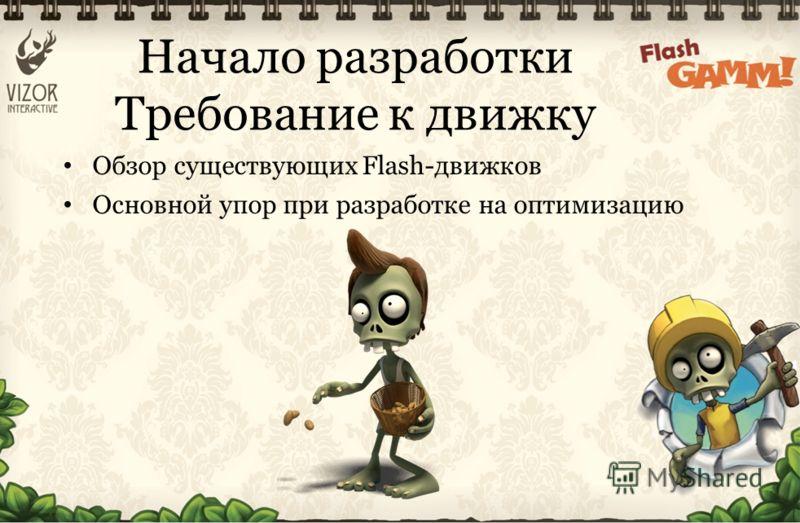 Начало разработки Требование к движку Обзор существующих Flash-движков Основной упор при разработке на оптимизацию