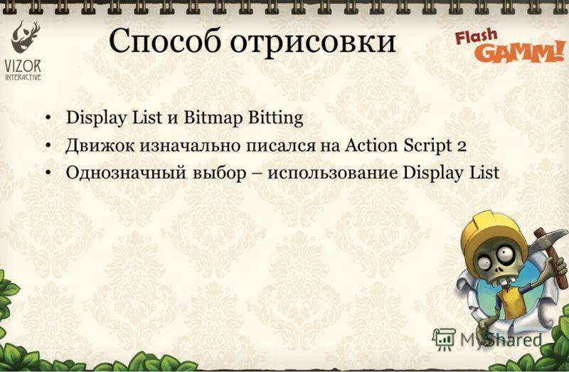 Способ отрисовки Display List и Bitmap Bitting Движок изначально писался на Action Script 2 Однозначный выбор – использование Display List