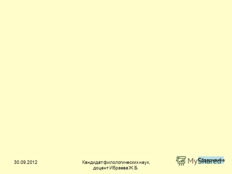 31.07.2012Кандидат филологических наук, доцент Ибраева Ж.Б. Содержание