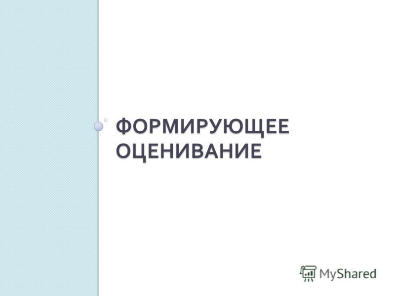ФОРМИРУЮЩЕЕ ОЦЕНИВАНИЕ