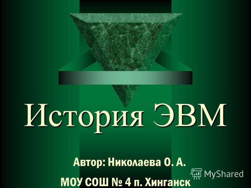 История ЭВМ История ЭВМ Автор: Николаева О. А. МОУ СОШ 4 п. Хинганск
