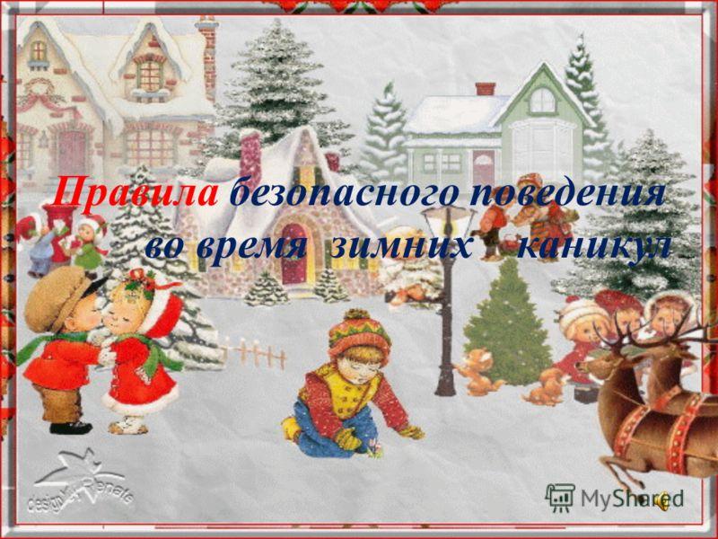 Картинки ура каникулы зима