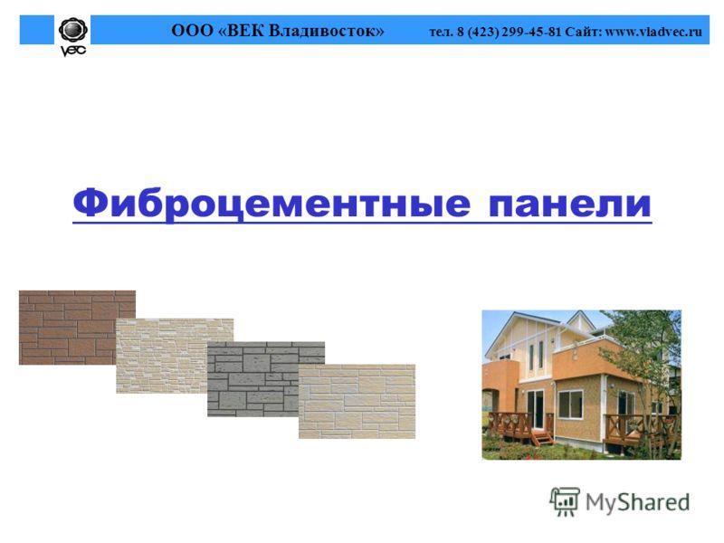 ООО «ВЕК Владивосток» тел. 8 (423) 299-45-81 Сайт: www.vladvec.ru Фиброцементные панели