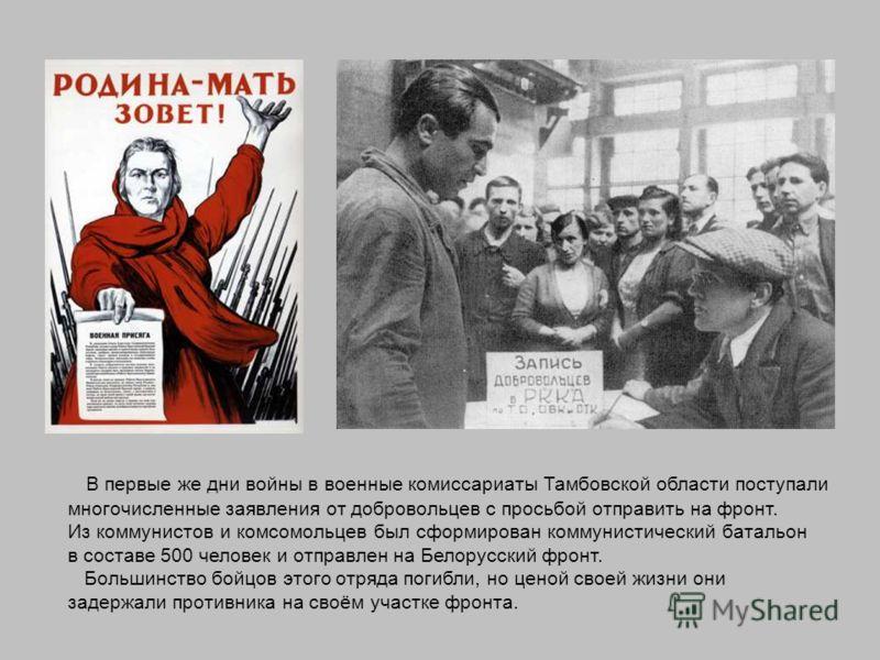 В первые же дни войны в военные комиссариаты Тамбовской области поступали многочисленные заявления от добровольцев с просьбой отправить на фронт. Из коммунистов и комсомольцев был сформирован коммунистический батальон в составе 500 человек и отправле