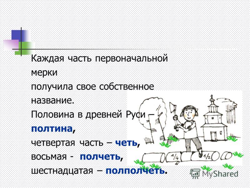 В русском языке слово дробь появилось в VIII веке, оно происходило от слова «дробить» разбивать на части, ломать. Дроби в Древней Руси. В первых учебниках математики XVII века дроби так и называли «ломаные» числа. Черта в записи дроби стала использов