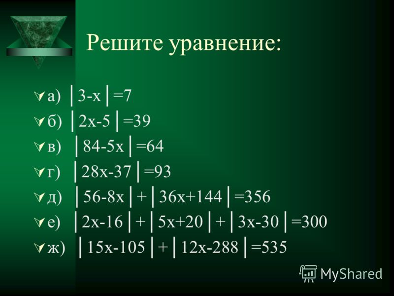Решите уравнение: а) 3-х=7 б) 2х-5=39 в) 84-5х=64 г) 28х-37=93 д) 56-8х+36х+144=356 е) 2х-16+5х+20+3х-30=300 ж) 15х-105+12х-288=535