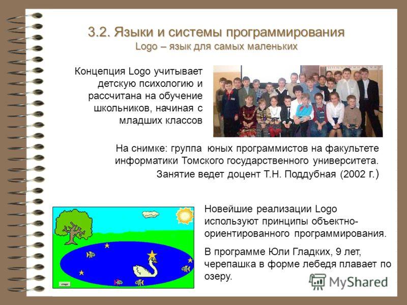 Концепция Logo учитывает детскую психологию и рассчитана на обучение школьников, начиная с младших классов Новейшие реализации Logo используют принципы объектно- ориентированного программирования. В программе Юли Гладких, 9 лет, черепашка в форме леб