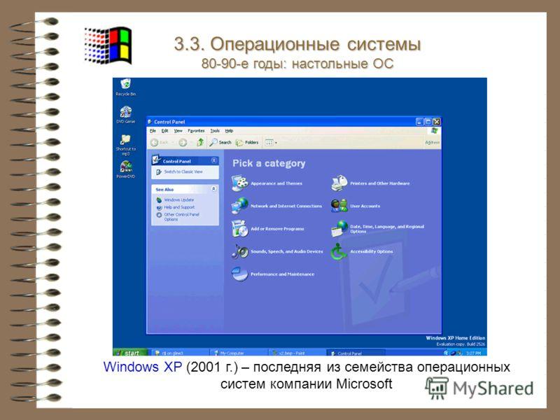 Windows XP (2001 г.) – последняя из семейства операционных систем компании Microsoft 3.3. Операционные системы 80-90-е годы: настольные ОС