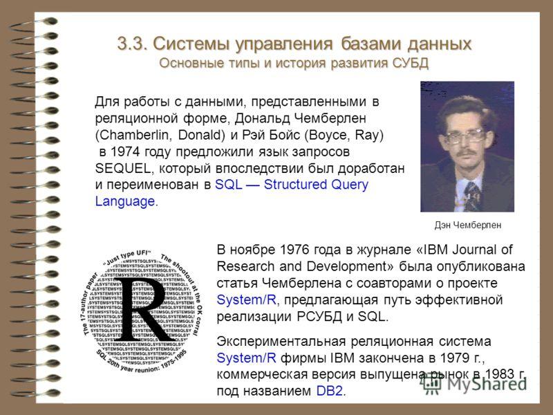 В ноябре 1976 года в журнале «IBM Journal of Research and Development» была опубликована статья Чемберлена с соавторами о проекте System/R, предлагающая путь эффективной реализации РСУБД и SQL. Экспериментальная реляционная система System/R фирмы IBM