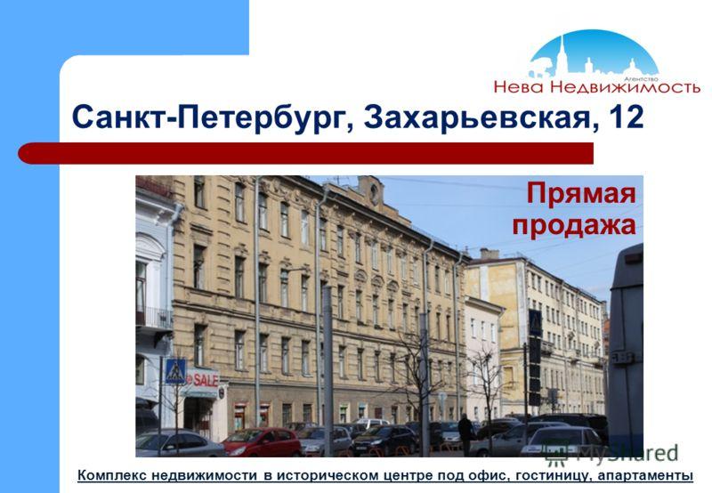 Санкт-Петербург, Захарьевская, 12 Комплекс недвижимости в историческом центре под офис, гостиницу, апартаменты Прямая продажа