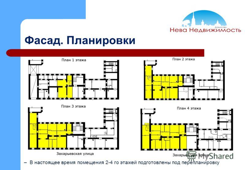 Фасад. Планировки – В настоящее время помещения 2-4 го этажей подготовлены под перепланировку