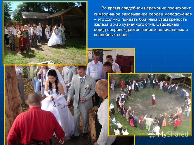 Интерактивная программа «Свадебный обряд»