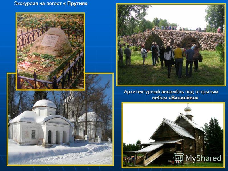 Обзорная экскурсия «Борисоглебский монастырь» Обзорная экскурсия по городу «Старый Торжок»