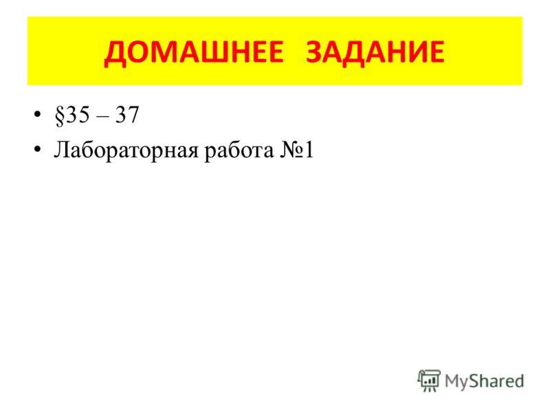 ДОМАШНЕЕ ЗАДАНИЕ §35 – 37 Лабораторная работа 1