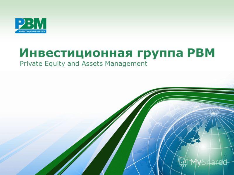 Инвестиционная группа РВМ Private Equity and Assets Management