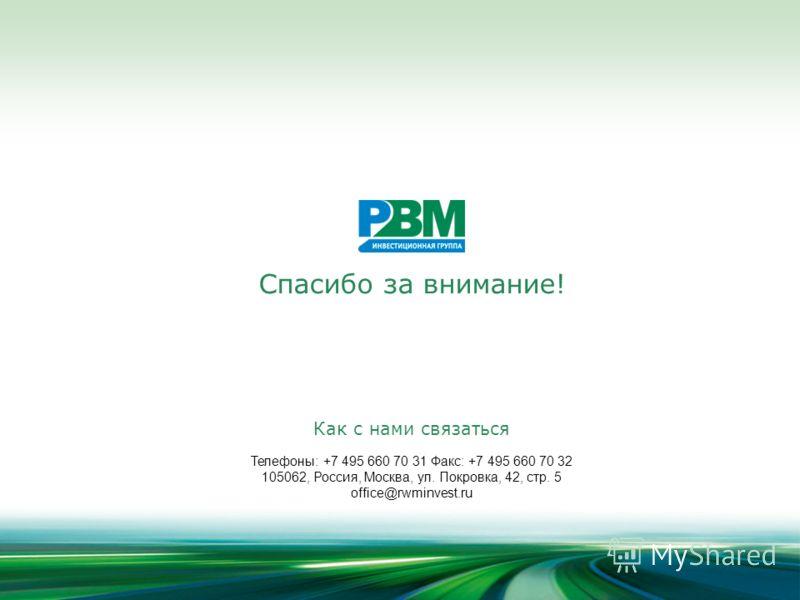 Как с нами связаться Телефоны: +7 495 660 70 31 Факс: +7 495 660 70 32 105062, Россия, Москва, ул. Покровка, 42, стр. 5 office@rwminvest.ru Спасибо за внимание!