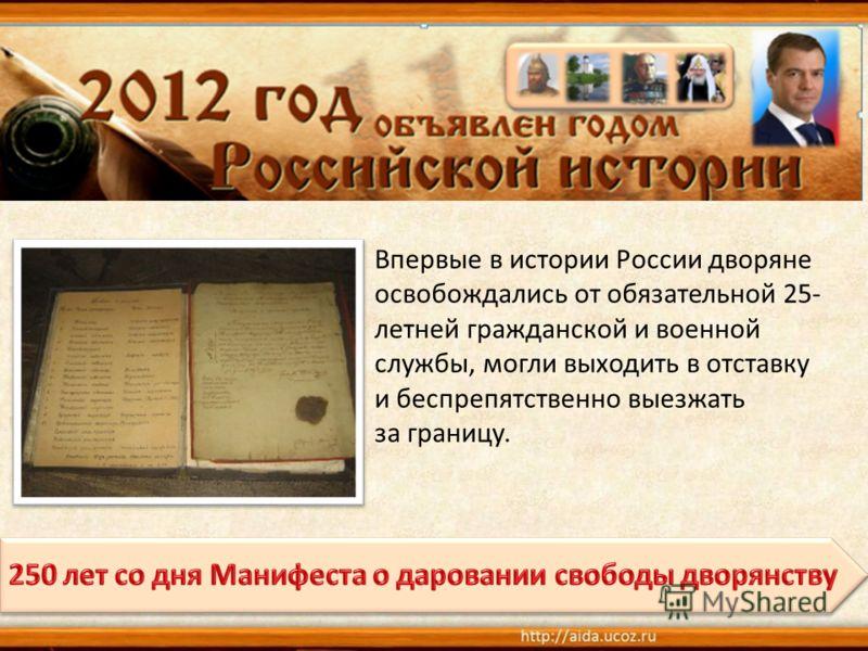 Впервые в истории России дворяне освобождались от обязательной 25- летней гражданской и военной службы, могли выходить в отставку и беспрепятственно выезжать за границу.
