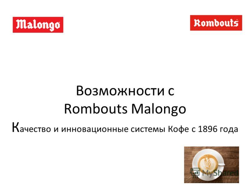 Возможности с Rombouts Malongo К ачество и инновационные системы Кофе с 1896 года