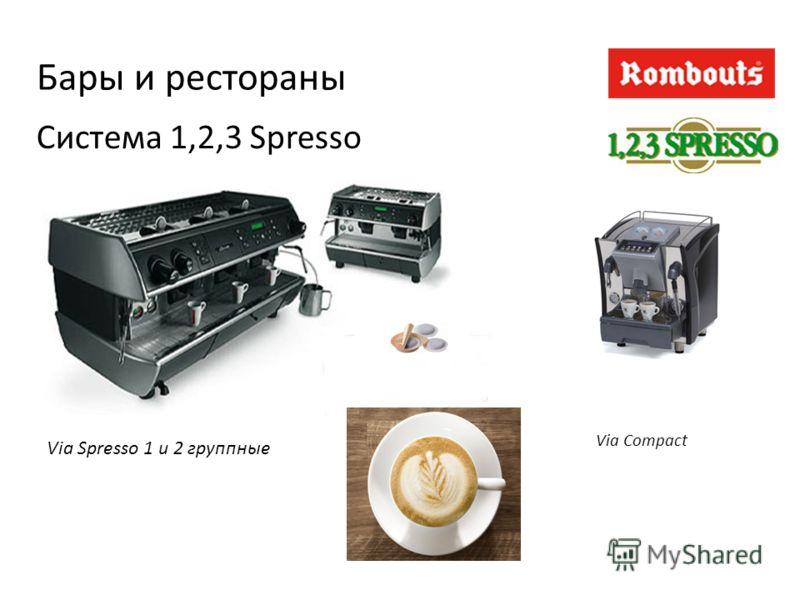 Via Spresso 1 и 2 группные Via Compact Бары и рестораны Система 1,2,3 Spresso