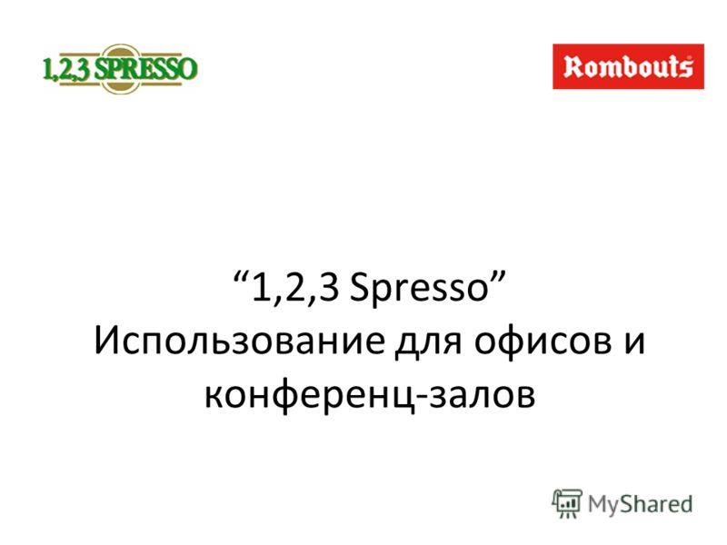 1,2,3 Spresso Использование для офисов и конференц-залов
