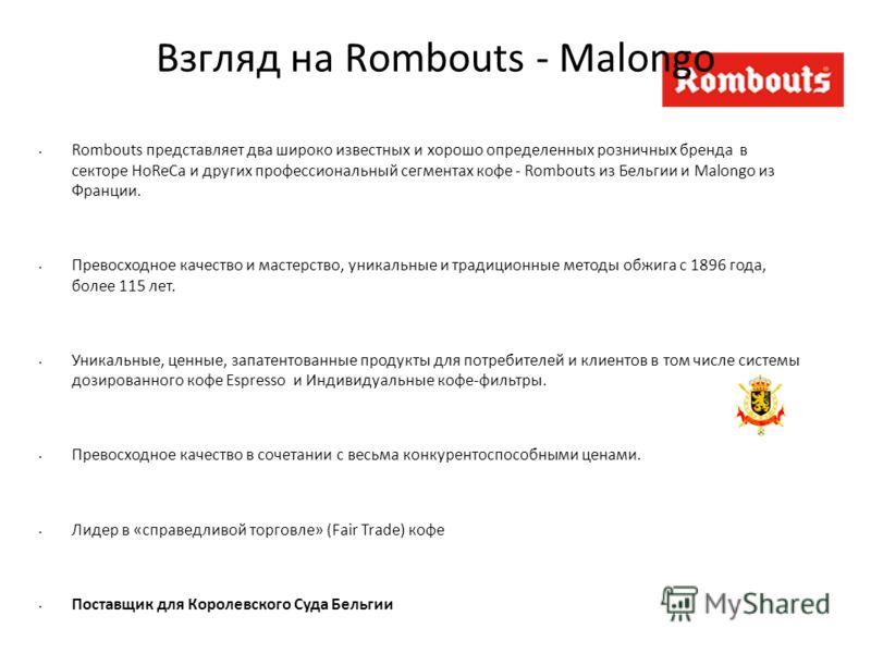 Взгляд на Rombouts - Malongo Rombouts представляет два широко известных и хорошо определенных розничных бренда в секторе HoReCa и других профессиональный сегментах кофе - Rombouts из Бельгии и Malongo из Франции. Превосходное качество и мастерство, у