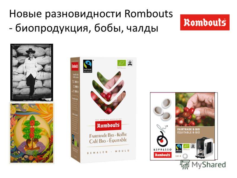 Новые разновидности Rombouts - биопродукция, бобы, чалды