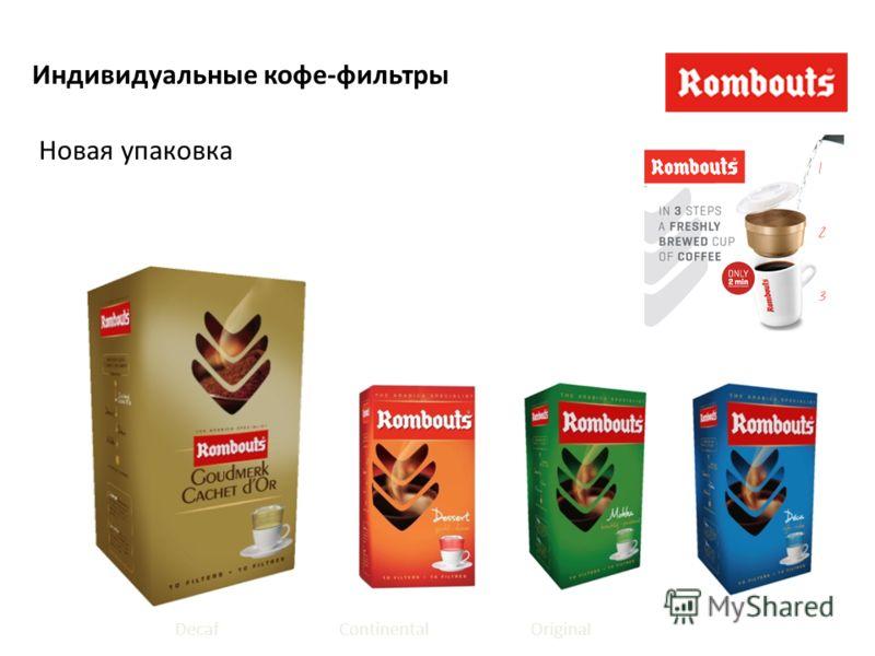 Индивидуальные кофе-фильтры Новая упаковка OriginalContinentalDecaf