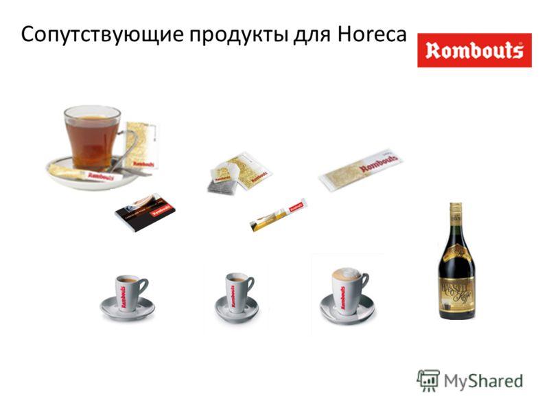 Сопутствующие продукты для Horeca