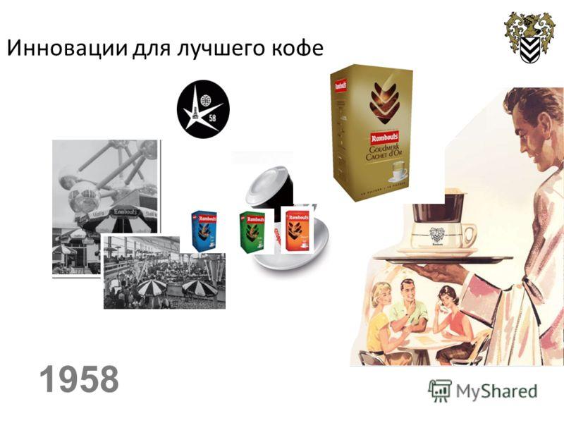 1958 Инновации для лучшего кофе