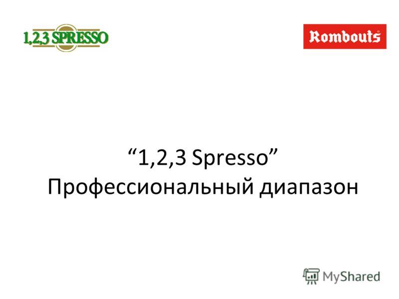 1,2,3 Spresso Профессиональный диапазон
