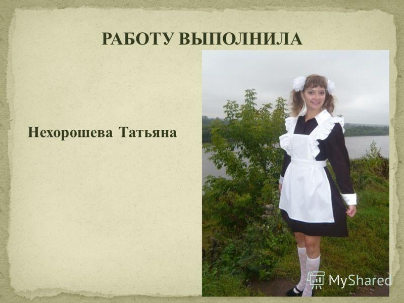 РАБОТУ ВЫПОЛНИЛА Нехорошева Татьяна