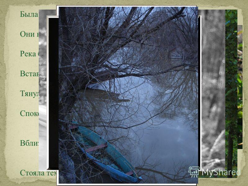 Была чудесная весна! Они на берегу сидели - Река была тиха, ясна, Вставало солнце, птички пели; Тянулся за рекою дол, Спокойно, пышно зеленея; Вблизи шиповник алый цвел, Стояла темных лип аллея.