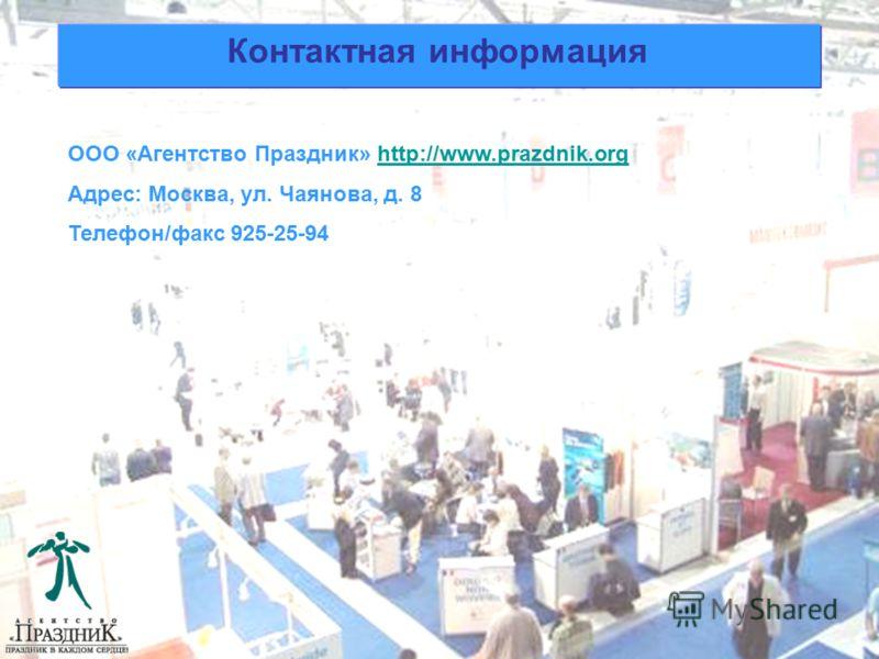 Контактная информация ООО «Агентство Праздник» http://www.prazdnik.orghttp://www.prazdnik.org Адрес: Москва, ул. Чаянова, д. 8 Телефон/факс 925-25-94